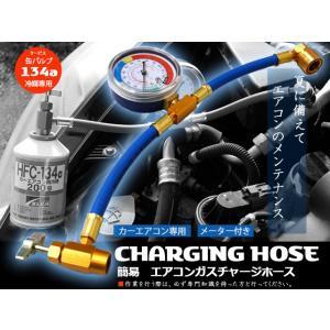 エアコンガス チャージングホース R134a用 低圧用クイッ...