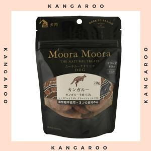 ムーラムーラトリーツカンガルー20g 犬用 エアドライ  天然食材 オーストラリア産 嗜好性 消化にいい 低脂肪 高タンパク 低コレステロール おやつ|perrito-shop