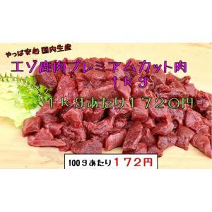 エゾ鹿肉プレミアムカット肉1kg