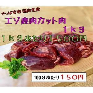 エゾ鹿肉カット肉1kg(愛犬用)