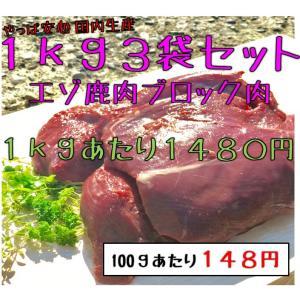 エゾ鹿肉ブロック肉1kg-3個(愛犬用)