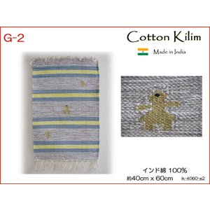 コットンキリム 玄関マット キッチンマット ラグ マット コットン100% 40×60cm ik-4060-g2|persian-house2013