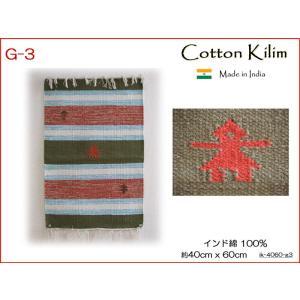 コットンキリム 玄関マット キッチンマット ラグ マット コットン100% 40×60cm ik-4060-g3|persian-house2013