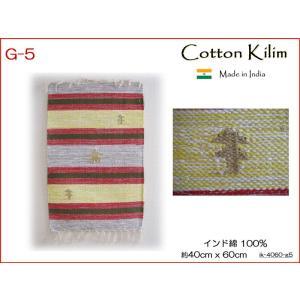 コットンキリム 玄関マット キッチンマット ラグ マット コットン100% 40×60cm ik-4060-g5|persian-house2013