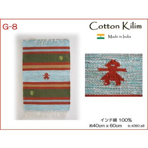 コットンキリム 玄関マット キッチンマット ラグ マット コットン100% 40×60cm ik-4060-g8|persian-house2013