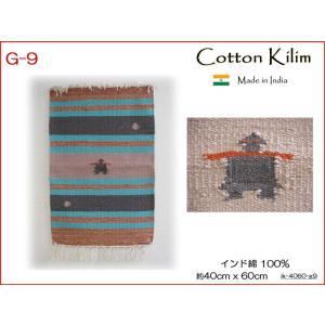 コットンキリム 玄関マット キッチンマット ラグ マット コットン100% 40×60cm ik-4060-g9|persian-house2013