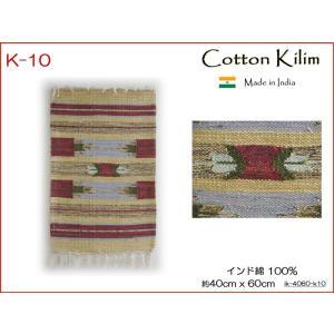 コットンキリム 玄関マット キッチンマット ラグ マット コットン100% 40×60cm ik-4060-k10|persian-house2013