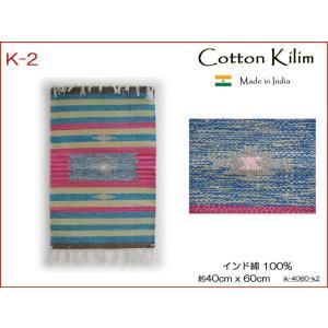 コットンキリム 玄関マット キッチンマット ラグ マット コットン100% 40×60cm ik-4060-k2|persian-house2013