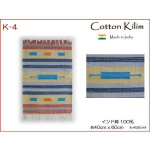 コットンキリム 玄関マット キッチンマット ラグ マット コットン100% 40×60cm ik-4060-k4|persian-house2013