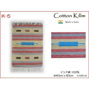 コットンキリム 玄関マット キッチンマット ラグ マット コットン100% 40×60cm ik-4060-k5|persian-house2013