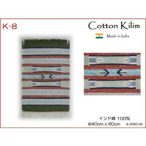 コットンキリム 玄関マット キッチンマット ラグ マット コットン100% 40×60cm ik-4060-k8|persian-house2013