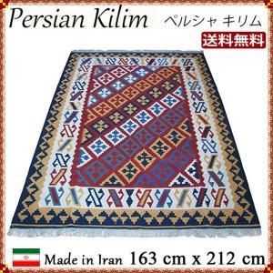 キリム イラン直輸入 上質 手織り アクセントラグ 玄関マット カーペット カバー 室内 送料無料 163x212cm km-dz13|persian-house2013