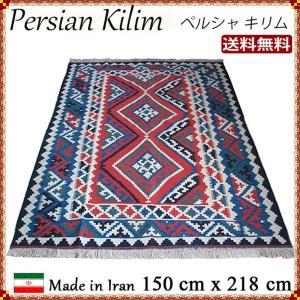 キリム イラン直輸入 上質 手織り アクセントラグ 玄関マット カーペット カバー 室内 送料無料 150x218cm km-dz14|persian-house2013