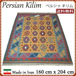キリム イラン直輸入 上質 手織り アクセントラグ 玄関マット カーペット カバー 室内 送料無料 160x204cm km-dz5|persian-house2013
