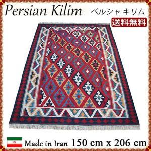 キリム イラン直輸入 上質 手織り アクセントラグ 玄関マット カーペット カバー 室内 送料無料 150x206cm km-dz7|persian-house2013