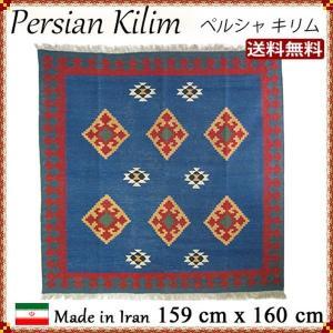 キリム イラン直輸入 上質 手織り アクセントラグ 玄関マット カーペット カバー 室内 送料無料 159x160cm km-gh13|persian-house2013