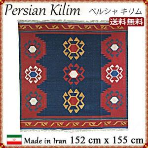 キリム イラン直輸入 上質 手織り アクセントラグ 玄関マット カーペット カバー 室内 送料無料 152x155cm km-gh14|persian-house2013