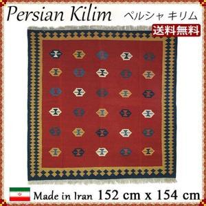 キリム イラン直輸入 上質 手織り アクセントラグ 玄関マット カーペット カバー 室内 送料無料 152x154cm km-gh16|persian-house2013
