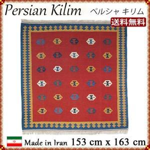 キリム イラン直輸入 上質 手織り アクセントラグ 玄関マット カーペット カバー 室内 送料無料 153x163cm km-gh3|persian-house2013