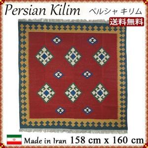 キリム イラン直輸入 上質 手織り アクセントラグ 玄関マット カーペット カバー 室内 送料無料 158x160cm km-gh4|persian-house2013