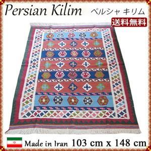 キリム イラン直輸入 上質 手織り アクセントラグ 玄関マット カーペット カバー 室内 送料無料 103x148cm km-zn33|persian-house2013