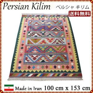 キリム イラン直輸入 上質 手織り アクセントラグ 玄関マット カーペット カバー 室内 送料無料 100x153cm km-zn43|persian-house2013