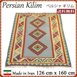 キリム イラン直輸入 上質 手織り アクセントラグ 玄関マット カーペット カバー 室内 送料無料 126x160cm km-zn6|persian-house2013