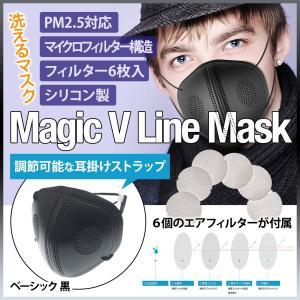 KR-4 Magic Vラインマスク フェイスマスク 花粉 PM2.5 対応防塵除去  スポーツマス...