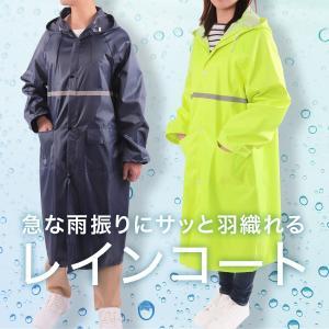 大きめサイズがうれしいレインコートのご紹介! 長さ115cmと通常のレインコートより長めに出来ていま...
