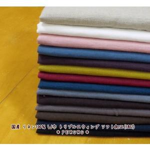 リネン 生地 無地 布 国産 リネン100% 135cm巾 トリプルスウィングワッシャー加工(880)麻生地