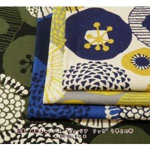 丸いお花がおしゃれなコットンリネン生地。バッグやエプロンに  北欧テイスト布/ハンドメイド/手作り服...