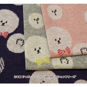 ニット生地日本製 コットン ジャガードニット ぽむぽむ ビションフリーゼ (26090)KNIT犬柄...