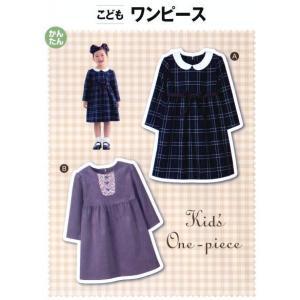 33a1336fd448c 型紙 ワンピース 子供(子供、幼児服)の商品一覧|楽器、手芸 ...