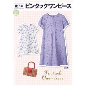 a69dfb51f8dd4 150cm 子供服(型紙)の商品一覧|楽器、手芸、コレクション 通販 ...