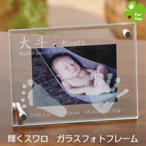 天使の贈り物 赤ちゃん 手形 足形 スワロフスキー 誕生石 ガラス フォトフレーム
