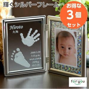 出産内祝い 満天の輝き 3個セット  赤ちゃん 手形 足形 シルバー フォトフレーム 内祝い 出産 ...
