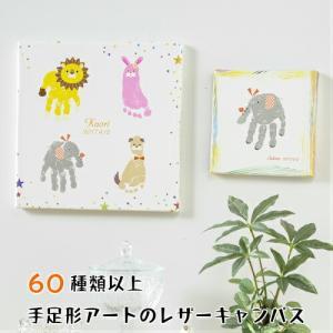 手形アート 足形アート レザーキャンバス 足型アート インテリア 赤ちゃん メモリアル