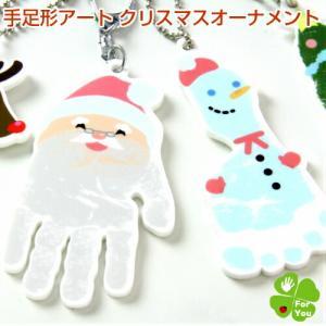 サンタやトナカイ 手形 足形 キーホルダー クリスマス 赤ちゃん チャーム