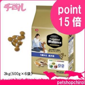 ペットライン プロフェッショナルバランス 1歳からの成犬用 3kg(500g×6袋)