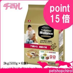 ペットライン プロフェッショナルバランス シニア 7歳からの高齢犬用 3kg(500g×6袋)