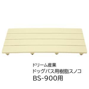 ドリーム社製ドックバス専用 バススノコ900用|pet-dougu