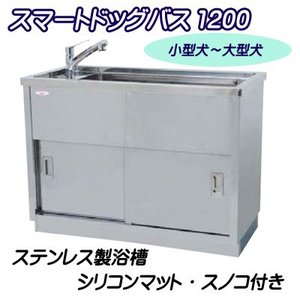 スマートドッグバス1200 【受注生産】|pet-dougu