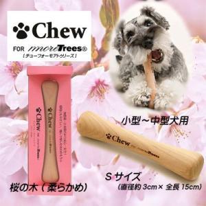 中型犬のおもちゃ チューフォーモアトゥリーズ 桜S 柔らかめ|pet-dougu