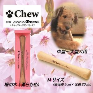 大型犬のおもちゃ チューフォーモアトゥリーズ 桜M 柔らかめ|pet-dougu