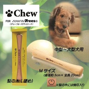 中型犬、大型犬のおもちゃ チューフォーモアトゥリーズ 梨M 硬め|pet-dougu