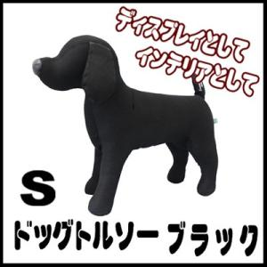 小型犬マネキン ドッグトルソー S ブラック|pet-dougu