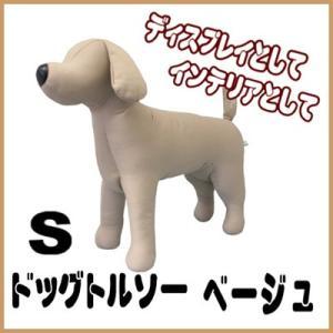 小型犬マネキン ドッグトルソー S ベージュ|pet-dougu