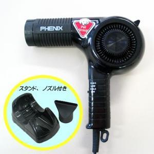 フェニックス PD-1000 ペットイオンドライヤー|pet-dougu