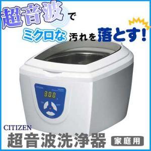洗浄器 シチズン 家庭用超音波洗浄器 SW5800|pet-dougu