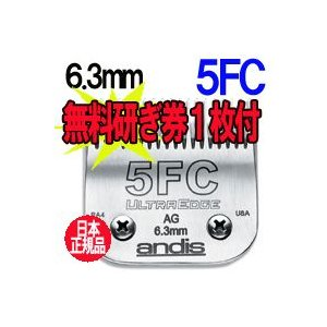【アンディス正規品】Andis UltraEdge Blade 5FC 替刃 6.3mm 無料研ぎ券付 オースターA5互換|pet-dougu
